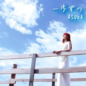 ASUKA-1stシングル