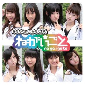 ねがいごと 1stシングルCD『ね・が・い・ご・と』