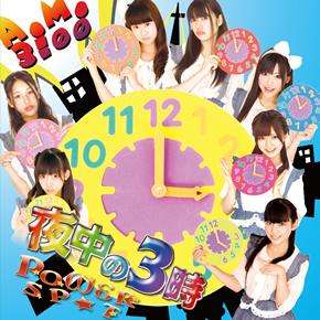 パワースポット 2ndシングルCD『夜中の3時』発売