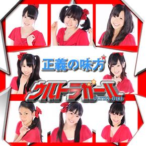 ウルトラガール1stシングルCD発売
