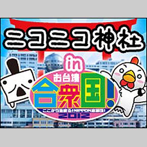 星名美津紀 ニコニコ神社inお台場合衆国2012出演