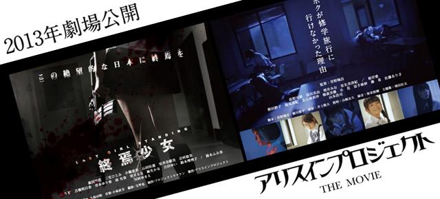 劇場映画『終焉少女』アリスインプロジェクト
