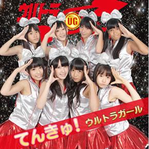 ウルトラガール2ndCDシングル『てんきゅ!』発売