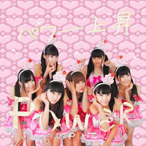 パワースポット3rdシングルCD『パワー上昇』発売