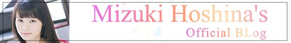 hoshina_banner