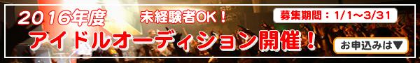 idol_aud_banner