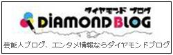 ダイヤモンドブログ