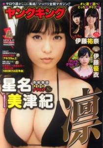 magazine_1390532047