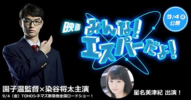 星名美津紀出演! 映画「みんな!エスパーだよ!」