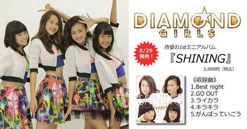diamondgirls_1st_cdのコピー