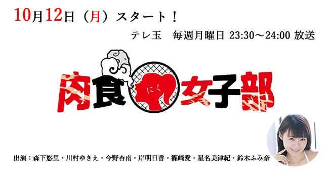「肉食女子部」放送スタート!